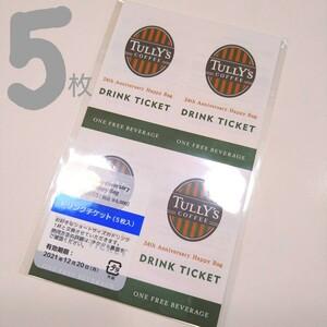 タリーズ コーヒー ドリンク チケット 5枚