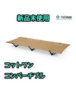 新品未使用 Herinox コットワン コンバーチブル コヨーテタン CTN