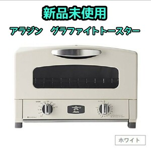 新品未使用 アラジン グラファイトトースター AET-GS13N(W) ホワイト 2枚焼き