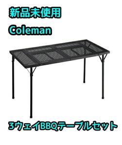 新品未開封 コールマン 3ウェイバーベキューテーブルセット 2000037308 coleman