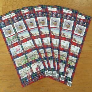 84円切手シート 6シート
