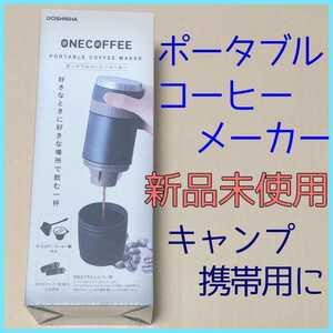 新品★ポータブルコーヒーメーカー ドウシシャ★インスタントコーヒー 粉末 カプセル 携帯用 キャンプ 水筒 アウトドア ゴールドブレンド