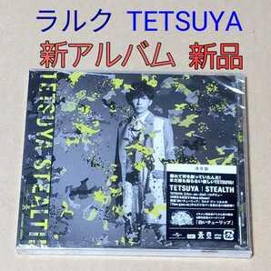 新品未開封★TETSUYA STEALTH 通常盤★ラルクアンシエル L'Arc~en~Ciel ソロアルバム CD TETSU hyde ken yukihiro LIVE
