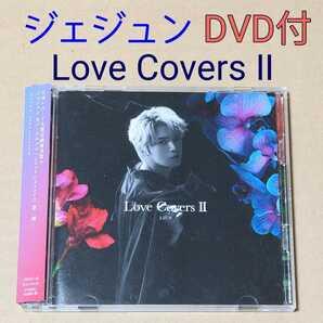 初回限定盤★ジェジュン Love Covers II DVD付き★J-JUN カバーアルバム 東方神起 cover