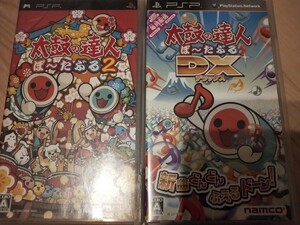 PSPソフト 動作品太鼓の達人ぽーたぶる2とDXの2本セット
