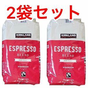カークランド スターバックス ダークロースト エスプレッソコーヒー 1130g レギュラー(豆) 2袋セット
