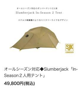 オールシーズン対応 Slumberjack in season2 2人用テント 入手困難 フットプリント付属 未使用