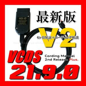 * [ newest version 21.9.0* with guarantee * free shipping ] VCDS interchangeable cable HEX-V2 type new coding manual attaching VW Golf 7.5 Audi Audi A3 Q2