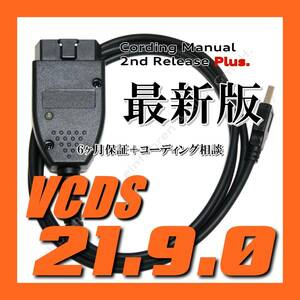 * [ newest version 21.9.0* with guarantee * free shipping ] VCDS interchangeable cable with guarantee new coding manual attaching VW Golf 7.5 Audi Audi A3 Q2 use possible