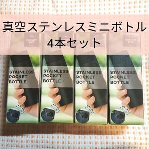 【4本セット】真空ステンレスポケットボトル ミニボトル ミニ水筒