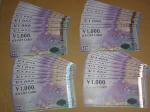 JCBギフトカード 40000円分 (1000円券 40枚) (ナイスギフト含む) クレジット・paypay不可