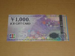 JCBギフトカード 1000円分 (1000円券 1枚) (ナイスギフト含む) クレジット・paypay不可