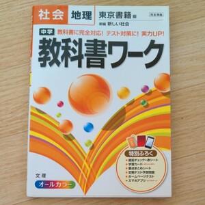 中学教科書ワーク社会地理 東京書籍版新編新しい社会