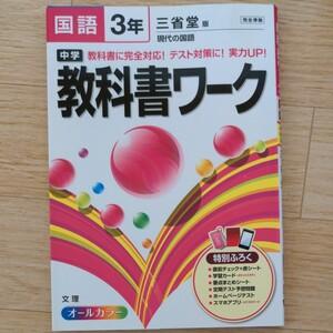 教科書ワーク 光村図書 国語 東京書籍 中学3年 東京 改訂版