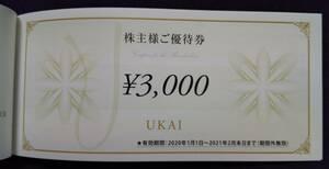 うかい 株主優待券 食事券(3000円×1枚) 2022年2月末まで