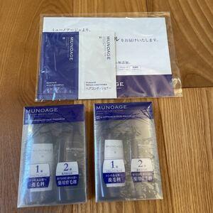 ミューノアージュ 育毛剤2箱 + シャンプー、リンスサンプル