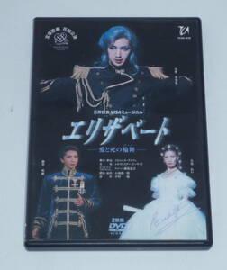 宝塚歌劇 花組「エリザベート 愛と死の輪舞(ロンド)