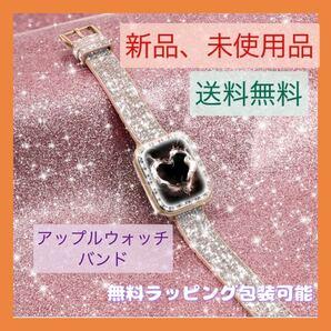 【要コメント】Apple Watch バンド 40mm キラキラ ピンク アップル