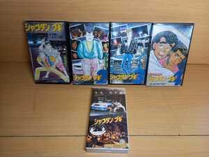 【Y】シャコタンブギ ビデオテープ 5本セット 昭和レトロ 旧車 当時物 暴走族