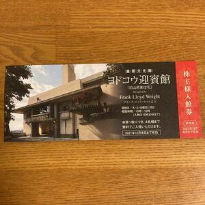 最新 株主優待券 淀川製鋼所 ヨドコウ迎賓館入館券 1枚 有効期限2021年12月末日