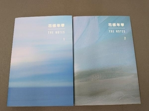 BTS / 花様年華 THE NOTES 2冊セット