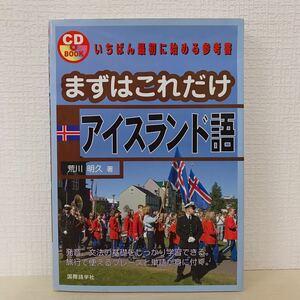 【送料無料・即決】まずはこれだけアイスランド語 CD付き