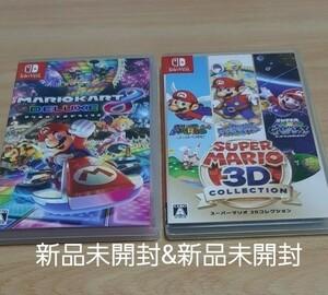 新品 マリオカート8 デラックス & 新品 スーパーマリオ3Dコレクション