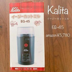 Kalita カリタ イージーカットミル EG-45