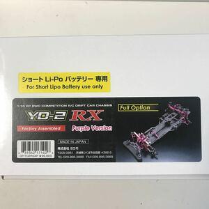 YOKOMO YD-2RX フルオプション付き 組み立て済み パープル 新品