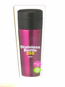 氷ストッパー付き 真空ステンレスボトル 250ml