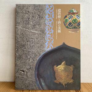 ケ★1013[遣唐使と唐の美術] 図録 東京国立博物館 2005年