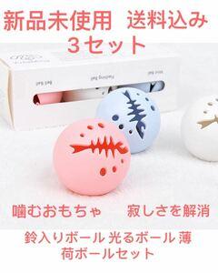 猫用ボール 3セット 猫のおもちゃ 猫おもちゃひとり遊び ランキング 人気