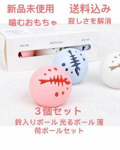 猫用ボール 3個セット 猫のおもちゃ 猫おもちゃひとり遊び ランキング 人気