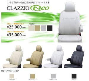 Clazzio ネオ シートカバー NEO シエンタ(福祉車両・助手席回転チルトシート車) ET-1617 NHP170G / NSP170G / NCP175G