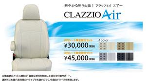 Clazzio エアー シートカバー シエンタ(福祉車両・車いす仕様車タイプⅢ) ET-1614 NSP172G