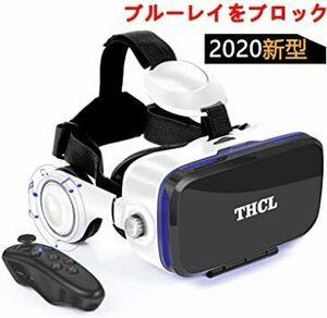 新品白 [進化型VRゴーグル] VRヘッドセット 「2020新型」 アンチブルーレンズ 3D ゲーム 映画 動画 4LK21
