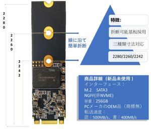新品●M.2(NGFF) SSD 256g SATA3 6Gb/s @送料無料