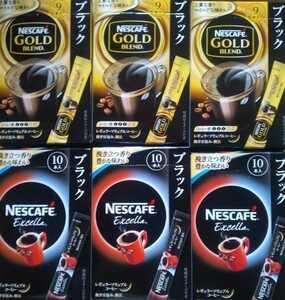 ネスカフェスティックコーヒー ブラック2種類57本