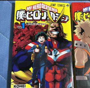 僕のヒーローアカデミア1〜5巻
