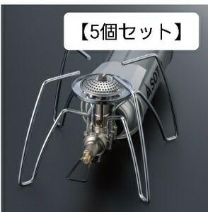 【5個セット】SOTO レギュレーターストーブ ST-310 シングルバーナー 新富士バーナー