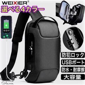 防犯ロック付き ボディバッグ 大容量 防水 USBポート 軽量 通勤 通学