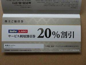 キーパー優待券 キーパーLABOサービス 20%OFF等 KeePer技研 株主優待 VT株主優待券1式
