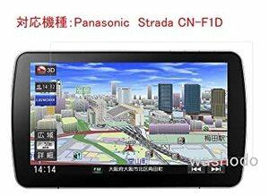 パナソニック(Panasonic) 液晶保護フィルム CN-F1D対応 9型 大画面ブルーレイ搭載カーナビ Strada 防指紋
