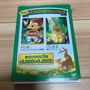 ディズニー バンビ DVDバリューパック <3枚組>