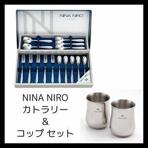 ◆ 新品 ◆ 未使用 ◆ ニーナニーロ カトラリー 15本セット & カップ 2個セット NINA NIRO コップ ギフトセット