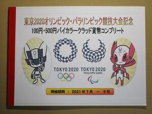 !東京 2020 オリンピック・パラリンピック競技大会記念 100円クラッド・500円バイカラークラッド貨幣( 第 1 ~ 第 4 次 )コンプリート!
