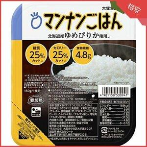 良品 大塚食品 マンナンごはん 160g*8個 ★