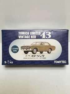 LV-N43-04a ニッサン セドリック 2000 カスタムデラックス 1973年式 開封品 トミカ リミテッド ヴィンテージ ネオ 43 ミニカー