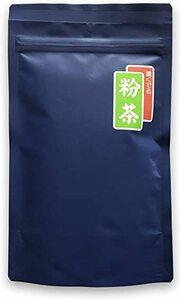 200g 新茶 粉末緑茶[マルフク 粉末茶 100%]日本一の大茶園 牧之原台地産 食べる緑茶 パウダー 静岡 新茶 一番茶 エ