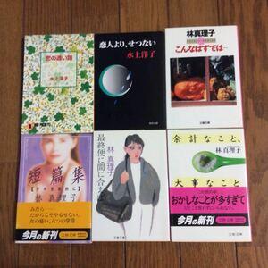 文庫本 まとめ売り 6冊 林真理子 水上洋子